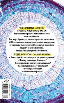 Обложка сзади 99 секретов биологии Елена Науменко, Наталья Сердцева