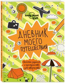 - Дневник моего путешествия обложка книги