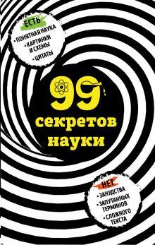 Обложка 99 секретов науки Наталья Сердцева