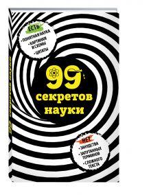 Сердцева Н.П. - 99 секретов науки обложка книги