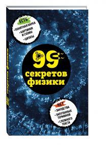 Черепенчук В. - 99 секретов физики обложка книги