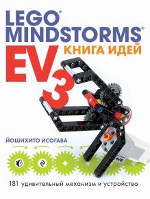 Обложка Книга идей LEGO MINDSTORMS EV3. 181 удивительный механизм и устройство Йошихито Исогава
