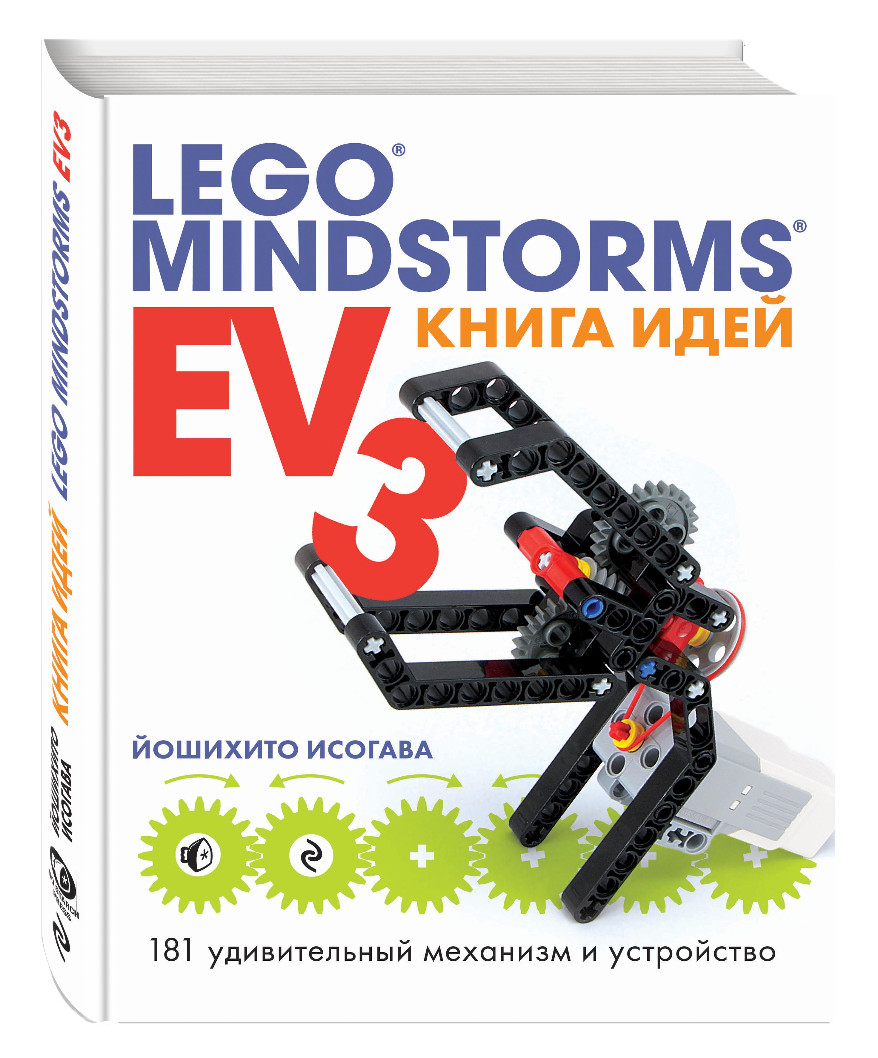 Исогава Й. Книга идей LEGO MINDSTORMS EV3. 181 удивительный механизм и устройство большая книга lego mindstorms ev3
