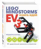 Исогава Й. - Книга идей LEGO MINDSTORMS EV3. 181 удивительный механизм и устройство' обложка книги