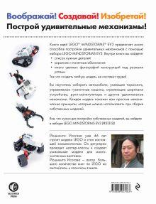 Обложка сзади Книга идей LEGO MINDSTORMS EV3. 181 удивительный механизм и устройство Йошихито Исогава