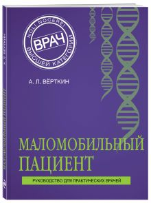 Верткин А.Л. - Маломобильный пациент обложка книги