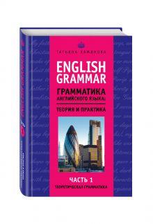 English Grammar. Грамматика английского языка: теория и практика. Часть I. Теоретическая грамматика