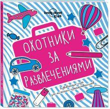 - Веселимся в дороге! Самые интересные игры для маленьких путешественников обложка книги