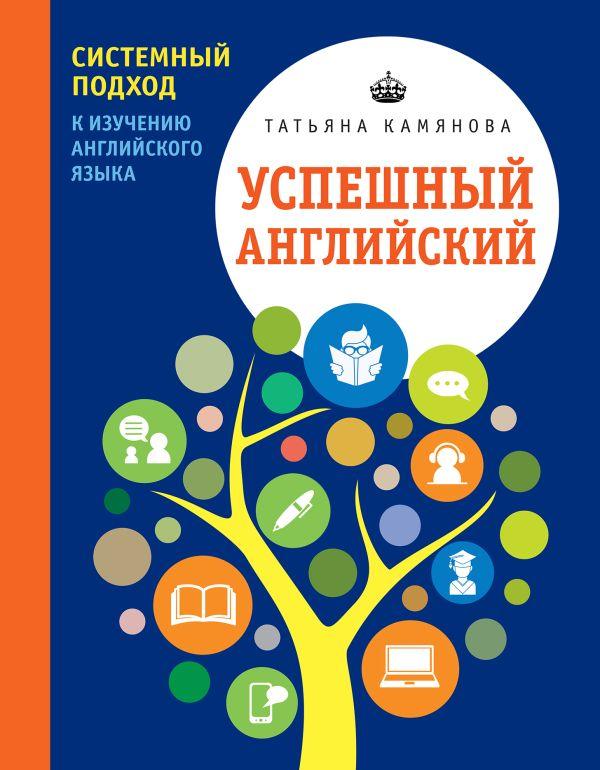 Изучение английского языка онлайн отзывы иммиграция словакия или польша