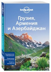 - Грузия, Армения и Азербайджан обложка книги