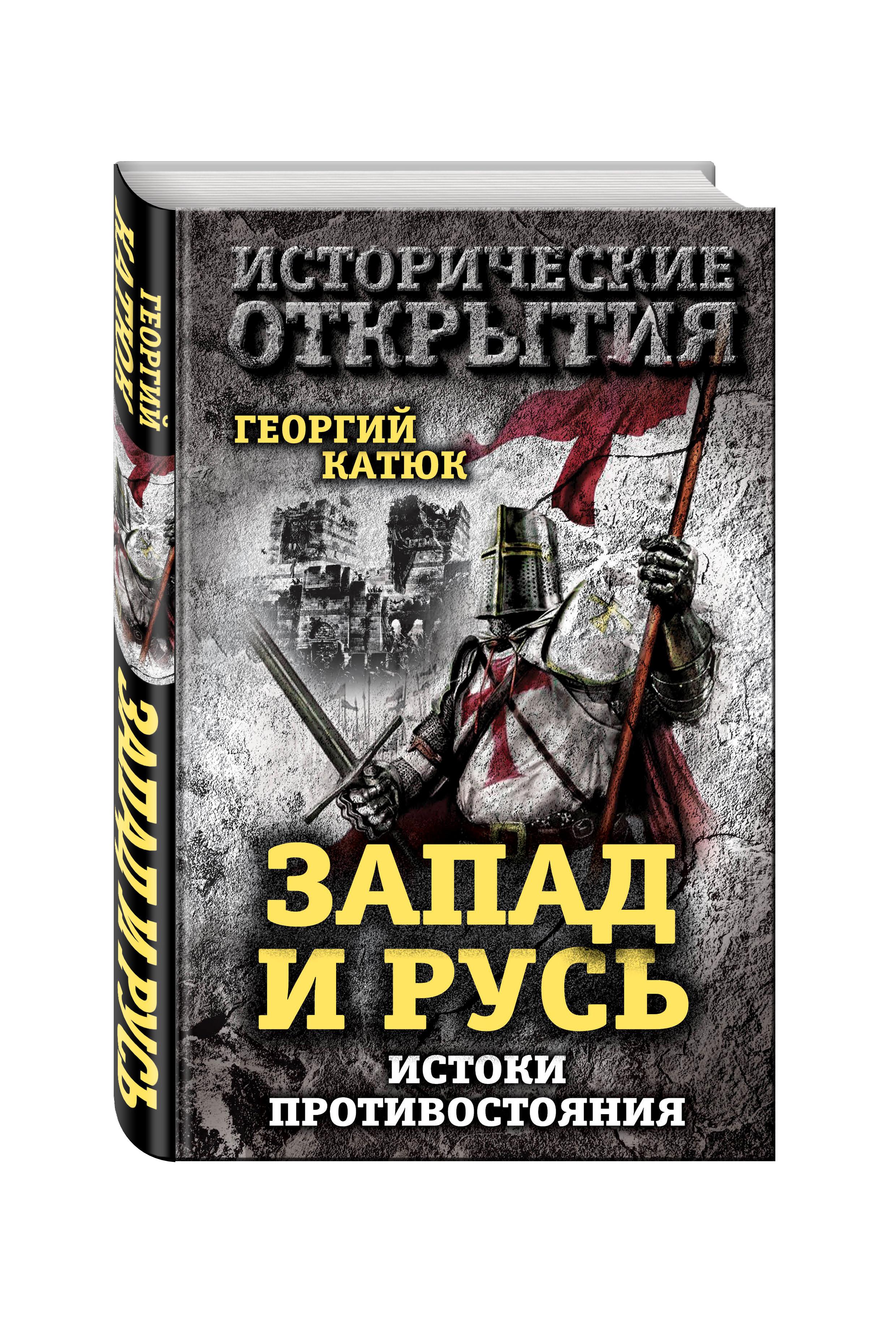 Запад и Русь: истоки противостояния ( Катюк Г.П.  )