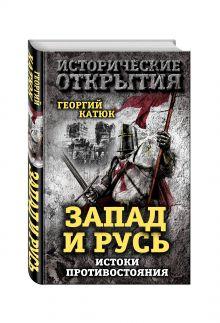 Катюк Г.П. - Запад и Русь: истоки противостояния обложка книги