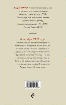 Обложка сзади Кредитор. Месмерист Андрей Волос