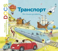Ледю С.; Фраттини С. - Транспорт. От телеги до ракеты. Мои первые энциклопедии DOCS обложка книги