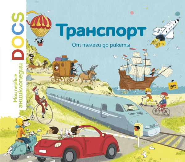 Транспорт. От телеги до ракеты. Мои первые энциклопедии DOCS Ледю С.; Фраттини С.