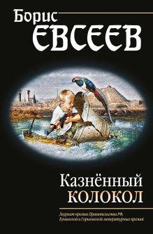 Обложка Казнённый колокол Борис Евсеев