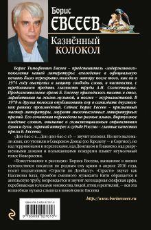 Обложка сзади Казнённый колокол Борис Евсеев