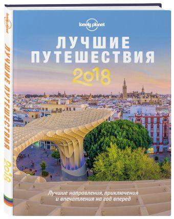 Лучшие путешествия 2018