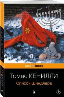 Кенилли Т. - Список Шиндлера обложка книги