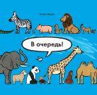 В очередь! Животные