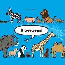 Омура Т. - В очередь! Животные обложка книги