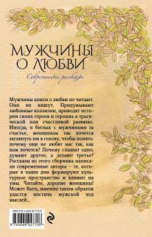 Обложка сзади Современные рассказы о любви. Мужчины о любви