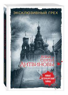Литвинова А.В., Литвинов С.В. - Эксклюзивный грех обложка книги