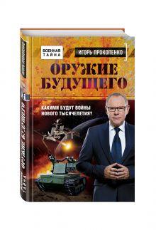 Прокопенко И.С. - Оружие будущего обложка книги