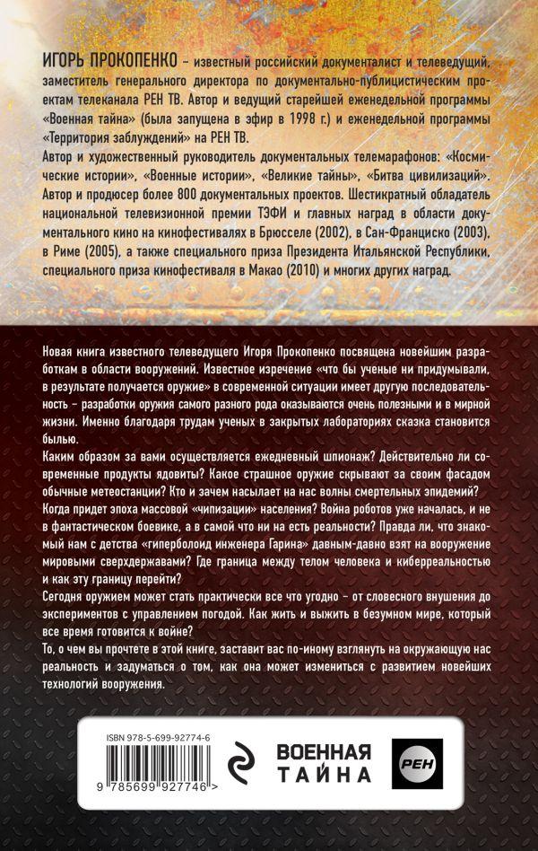 Учебник по истории россии 7 класс читать онлайн 1 часть