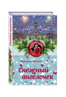 Южина М.Э. - Снежный ангелочек обложка книги