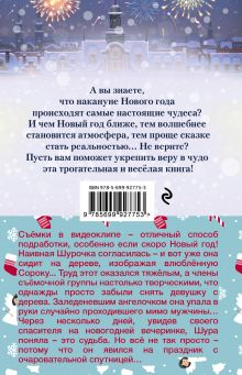 Обложка сзади Снежный ангелочек Маргарита Южина