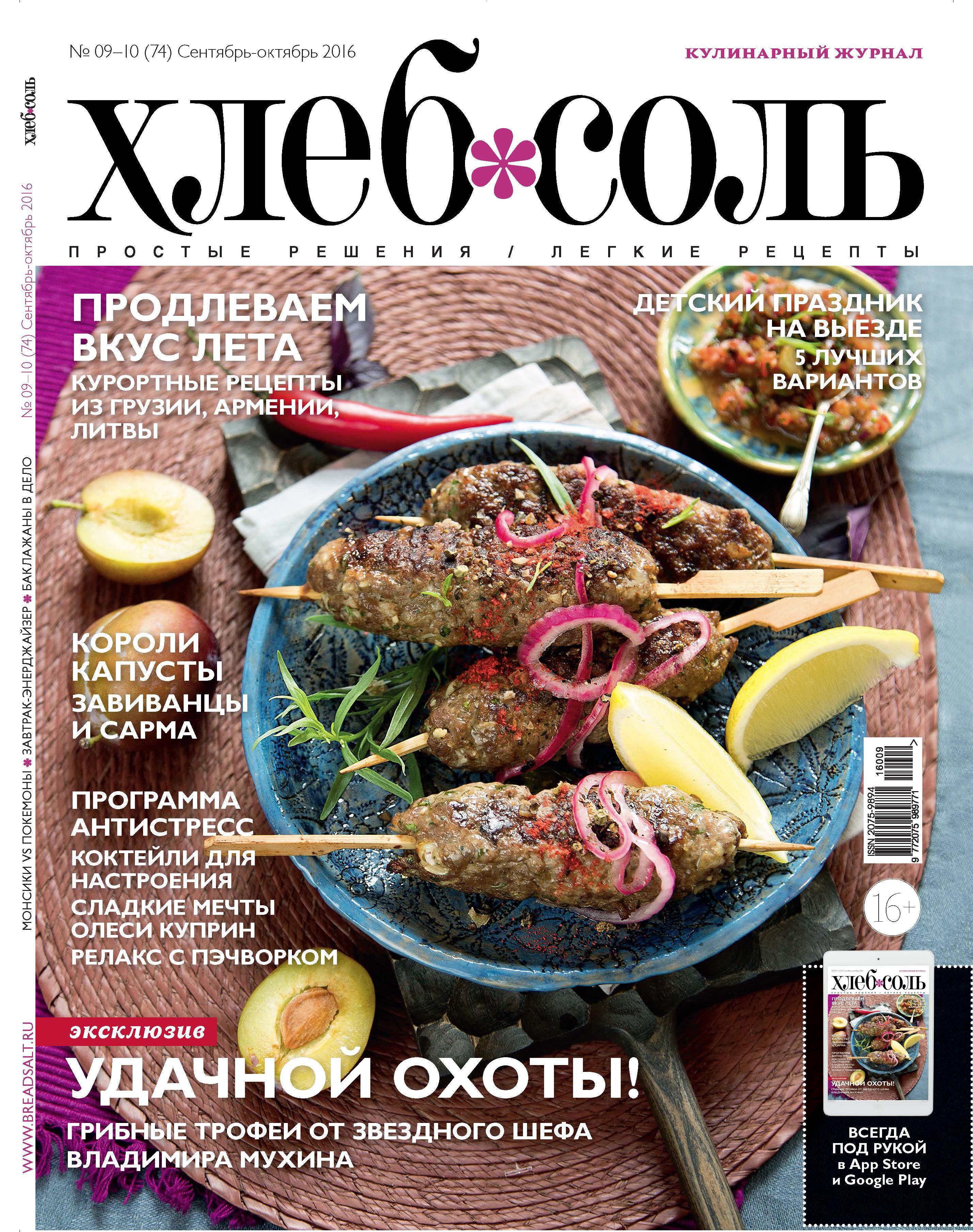 Журнал ХлебСоль № 9-10 сентябрь-октябрь 2016 журнал инстайл октябрь 2011