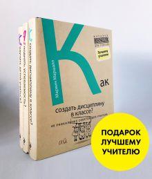 - Комплект Подарок лучшему учителю обложка книги