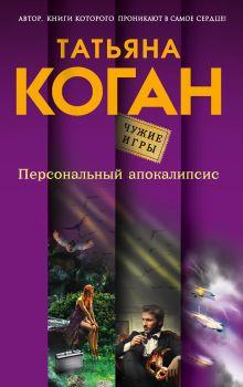 Обложка Персональный апокалипсис Татьяна Коган