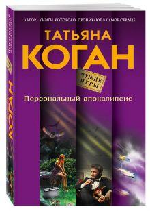 Коган Т.В. - Персональный апокалипсис обложка книги