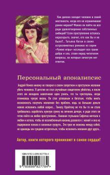 Обложка сзади Персональный апокалипсис Татьяна Коган