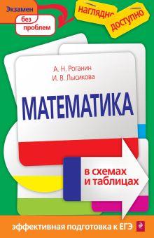Обложка Математика в схемах и таблицах А. Н. Роганин, И. В. Лысикова