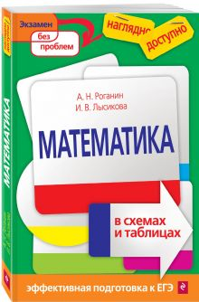 Роганин А.Н., Лысикова И.В. - Математика в схемах и таблицах обложка книги