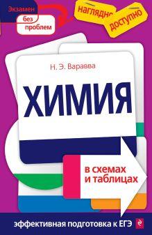 Обложка Химия в схемах и таблицах Н. Э. Варавва