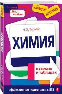 Варавва Н.Э. - Химия в схемах и таблицах обложка книги