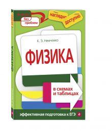 Немченко К.Э. - Физика в схемах и таблицах обложка книги