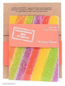 - Комплект Лучший подарок первокурснику (My Yummy Planner!) обложка книги