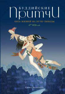 Буддийские притчи. Пять жизней на пути свободы (синяя)