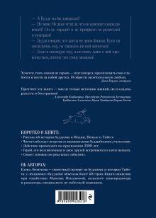 Обложка сзади Буддийские притчи. Пять жизней на пути свободы (синяя) Елена Леонтьева