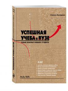 - Комплект Лучший подарок первокурснику (Мой дневник добрых дел) обложка книги