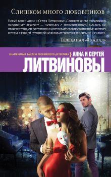 Литвинова А.В., Литвинов С.В. - Слишком много любовников обложка книги