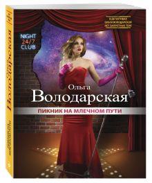 Володарская О. - Пикник на Млечном пути обложка книги