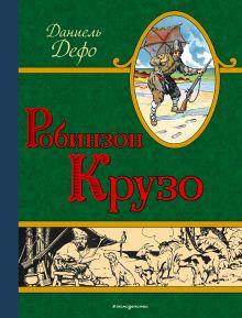 Дефо Д. - Робинзон Крузо (ил. Мирбаха, Тирие и Гранвиля) обложка книги