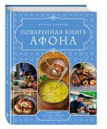 Игумен О. - ПОВАРЕННАЯ КНИГА АФОНА обложка книги