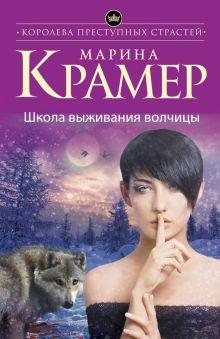 Обложка Школа выживания волчицы Марина Крамер
